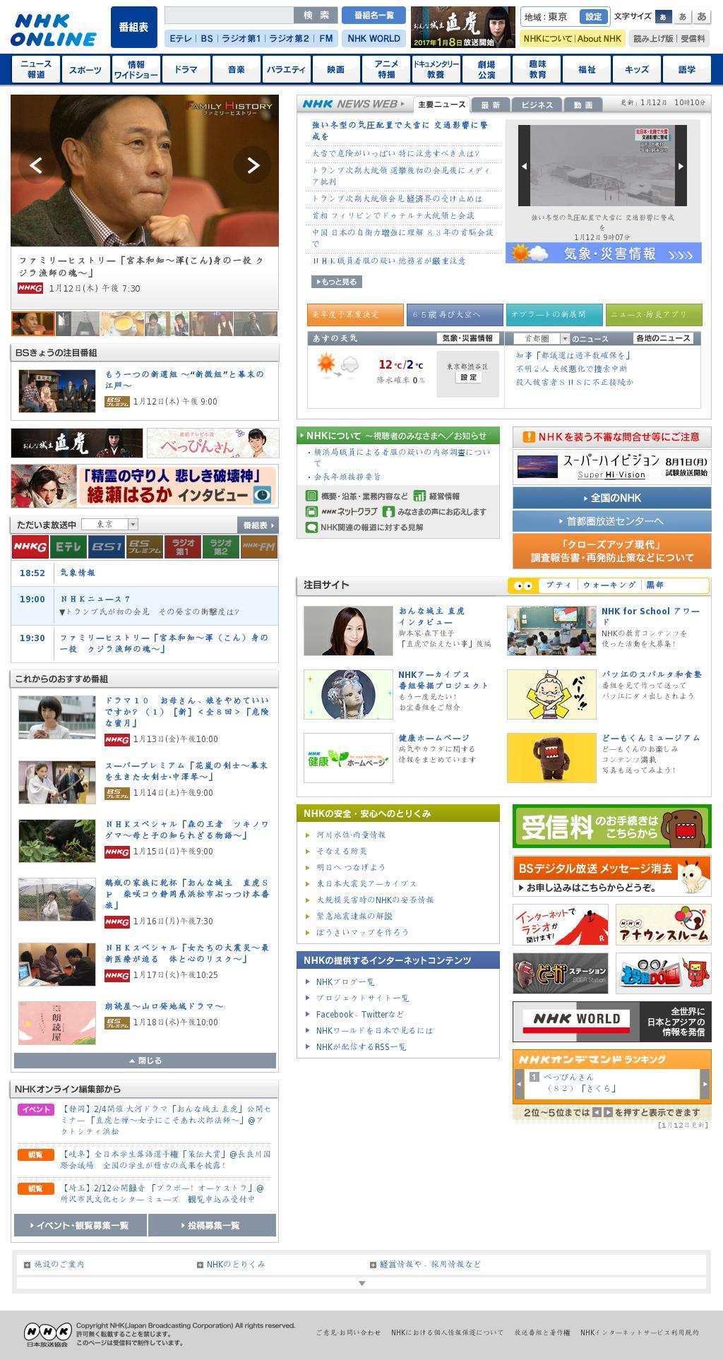 NHK Online at Thursday Jan. 12, 2017, 10:14 a.m. UTC